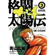 格闘太陽伝ガチ 3(小学館) [電子書籍]