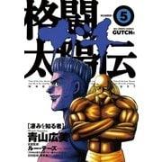 格闘太陽伝ガチ 5(小学館) [電子書籍]