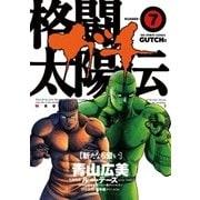 格闘太陽伝ガチ 7(小学館) [電子書籍]