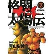 格闘太陽伝ガチ 10(小学館) [電子書籍]