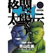 格闘太陽伝ガチ 11(小学館) [電子書籍]