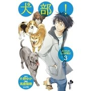 犬部!ボクらのしっぽ戦記 3(小学館) [電子書籍]