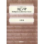 スピノザ 「無神論者」は宗教を肯定できるか(NHK出版) [電子書籍]