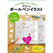 だれでも簡単&かわいく描ける! カモさんのボールペンイラスト(NHK出版) [電子書籍]