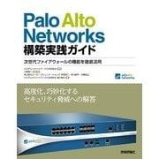 Palo Alto Networks構築実践ガイド―次世代ファイアウォールの機能を徹底活用 (技術評論社) [電子書籍]