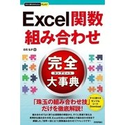 Excel関数組み合わせ完全大事典(今すぐ使えるかんたんプラス) (技術評論社) [電子書籍]