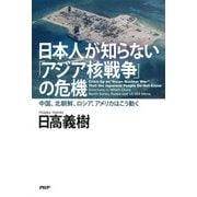 日本人が知らない「アジア核戦争」の危機 中国、北朝鮮、ロシア、アメリカはこう動く(PHP研究所) [電子書籍]