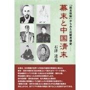 幕末と中国清末(東洋出版) [電子書籍]