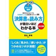 【改訂版】(ポイント図解)決算書の読み方が面白いほどわかる本 数字がわからなくても「決算書のしくみ」を読み解くポイント35(KADOKAWA) [電子書籍]