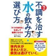 医師が教える 不調を治す水の飲み方・選び方 「4つの体内水」を流して健康になる本(KADOKAWA) [電子書籍]