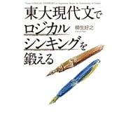 東大現代文でロジカルシンキングを鍛える(KADOKAWA) [電子書籍]