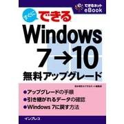 すぐにできる Windows 7→10無料アップグレード(インプレス) [電子書籍]