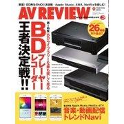 AVレビュー(AV REVIEW) 249号(音元出版) [電子書籍]