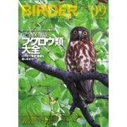 BIRDER(バーダー) 2015年9月号(文一総合出版) [電子書籍]