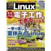 日経Linux 2015年9月号(日経BP社) [電子書籍]