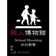 殺人博物館 学校襲撃(マイカ) [電子書籍]