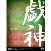 戯レ神「言霊」(マイカ文庫)(マイカ) [電子書籍]