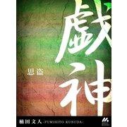 戯レ神「思盗」(マイカ文庫)(マイカ) [電子書籍]