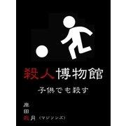 殺人博物館 子どもでも殺す(マイカ) [電子書籍]
