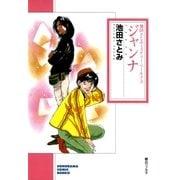 ジャンナ 池田さとみミステリー・ワールド 3(朝日新聞社) [電子書籍]