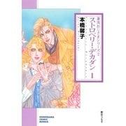 ストロベリー・デカダン 1 (兼次おじさまシリーズ2)(朝日新聞社) [電子書籍]