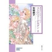 ストロベリー・デカダン 2 (兼次おじさまシリーズ3)(朝日新聞社) [電子書籍]