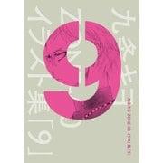 九条キヨ ZONE-00 イラスト集 「9」(KADOKAWA) [電子書籍]
