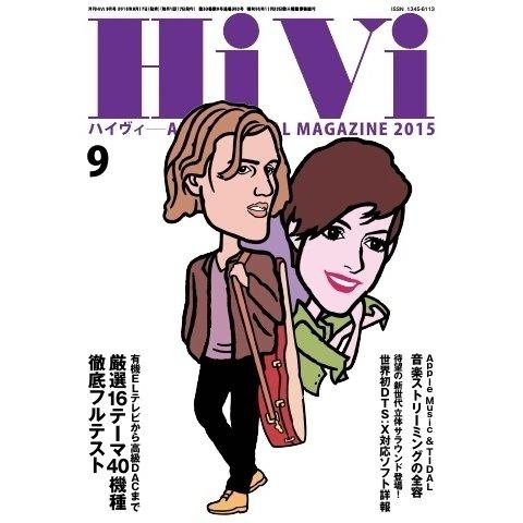 HiVi(ハイヴィ) 2015年9月号(ステレオサウンド) [電子書籍]