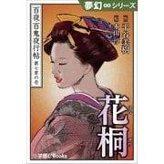 夢幻∞シリーズ 百夜・百鬼夜行帖37 花桐(小学館) [電子書籍]