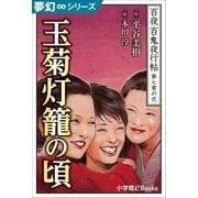 夢幻∞シリーズ 百夜・百鬼夜行帖38 玉菊灯籠の頃(小学館) [電子書籍]