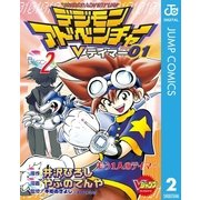 デジモンアドベンチャーVテイマー01 Disc-2(集英社) [電子書籍]