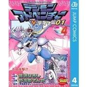 デジモンアドベンチャーVテイマー01 Disc-4(集英社) [電子書籍]