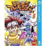 デジモンアドベンチャーVテイマー01 Disc-5(集英社) [電子書籍]