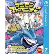 デジモンアドベンチャーVテイマー01 Disc-7(集英社) [電子書籍]