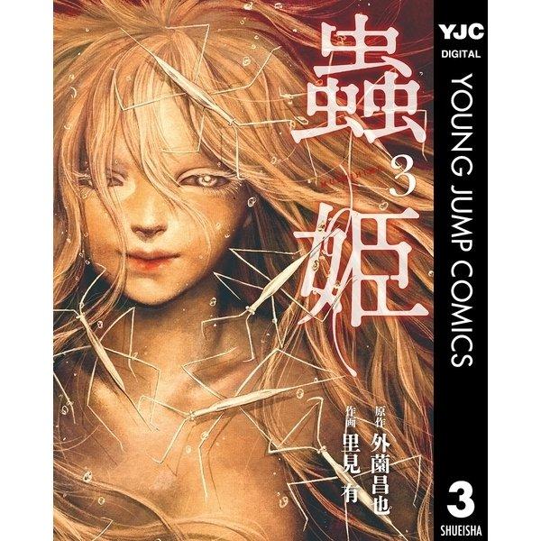 蟲姫 3(集英社) [電子書籍]