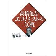 高橋亀吉 エコノミストの気概(東洋経済新報社) [電子書籍]