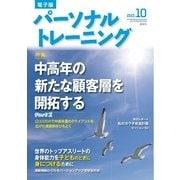 パーソナルトレーニング No.10(あほうせん) [電子書籍]