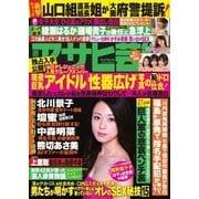 週刊アサヒ芸能 [ライト版] 8/27号(徳間書店) [電子書籍]