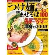 つけ麺&まぜそば 名店100 首都圏版(学研) [電子書籍]