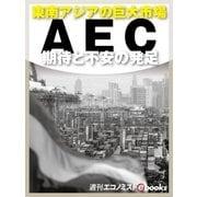 AEC 期待と不安の発足(毎日新聞出版) [電子書籍]