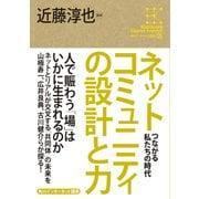 角川インターネット講座5 ネットコミュニティの設計と力 つながる私たちの時代(KADOKAWA) [電子書籍]