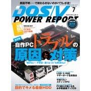 DOS/V POWER REPORT 2015年7月号(インプレス) [電子書籍]