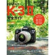 リコーイメージング PENTAX K-3 II完全ガイド(インプレス) [電子書籍]