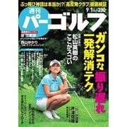 週刊 パーゴルフ 2015/9/1号(パーゴルフ) [電子書籍]