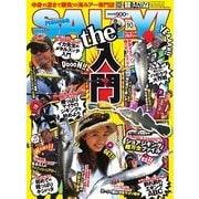 SALTY!(ソルティー)  2015年10月号(アトリエ・ボイル) [電子書籍]