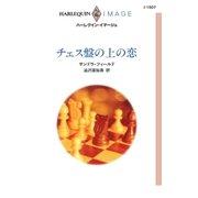 チェス盤の上の恋(ハーレクイン) [電子書籍]