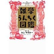 雑学うんちく図鑑(KADOKAWA) [電子書籍]