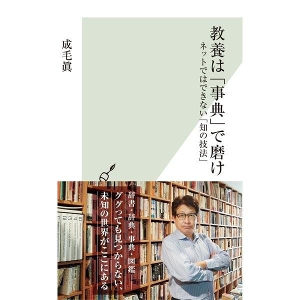 教養は「事典」で磨け~ネットではできない「知の技法」~(光文社) [電子書籍]