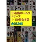 三毛猫ホームズシリーズ 1~50巻合本版(光文社) [電子書籍]