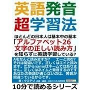 英語発音超学習法。ほとんどの日本人は基本中の基本「アルファベット26文字の正しい読み方」を知らずに英語学習している?(まんがびと) [電子書籍]
